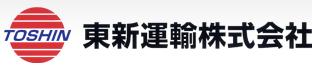 新潟県にある東新運輸株式会社では冷蔵・冷凍運送を主として提供してます。